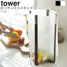 【ポイント10倍】YAMAZAKI TowerシリーズKitchen eco stand Towerキッチンエコスタンドタワー タワースタンド 水切り 乾燥 キッチン 06784 ホワイト 06785 ブラック