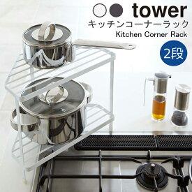 YAMAZAKI TOWERシリーズ タワー キッチンコーナーラックコンロ コーナー ラック 2段 HI ガス台 鍋置き スチール キッチンツール コンパクト キッチン 調理器具 収納 便利 雑貨 シンプル ホワイト7453 ブラック7454