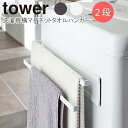 YAMAZAKI タワー 洗濯機横マグネットタオルハンガー2段タオルハンガー マグネット 2段 磁石 壁かけ 洗濯機横 洗面所 …