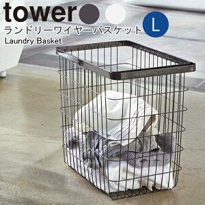 タワー ランドリーワイヤーバスケット LYAMAZAKI ランドリー ワイヤー バスケット L 洗濯 洗濯かご スチール 持ち運び バスケットのみ お風呂場 浴室 バスルーム 収納 バス用品 生活雑貨 生活用