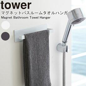 YAMAZAKI タワー マグネットバスルームタオルハンガーバスルーム タオル ハンガー マグネット 磁石 洗面所 サニタリー お風呂場 浴室 バスルーム 収納 シンプル スチール おしゃれ ホワイト03267 ブラック03268