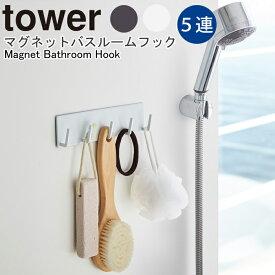 タワー マグネットバスルームフックバスルーム フック 5連 マグネット 小物掛け 磁石 壁かけ ディスペンサーボトル 洗面所 お風呂場 浴室 バスルーム 収納 バス用品 生活雑貨 生活用品 おしゃれ ホワイト03271 ブラック03272