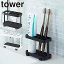 【ポイント10倍】YAMAZAKI タワー トゥースブラシスタンド歯ブラシスタンド ホルダー 歯ブラシ立て 歯ブラシ サニタリ…