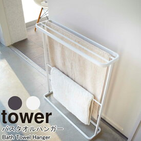 YAMAZAKI タワー バスタオルハンガーバスタオル ハンガー ラック スタンド お風呂場 浴室 バスルーム 脱衣所 スリム 収納 薄型 縦型 シンプル スチール おしゃれ ホワイト07465 ブラック07466
