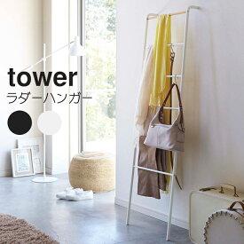 YAMAZAKI タワー ラダーハンガーハンガー ハンガーラック コートハンガー シェルフ 壁かけ 玄関 洋服 掛け 収納 立てかけ スリム 生活雑貨 生活用品 洗面所 おしゃれ インテリア ホワイト02812 ブラック02813
