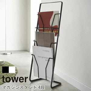 【一部地域を除き送料無料】【ポイント10倍】YAMAZAKI TowerシリーズMagazine stand Towerマガジンスタンド タワー 4段ブックスタンド 新聞 マガジンラック ディスプレイ ブックラック 本立て 雑誌収