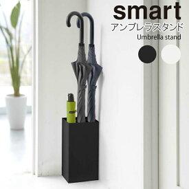 YAMAZAKI 傘立て smartシリーズ Umbrella stand smart/6アンブレラスタンド スマート 6本用傘立て レインラック スリム 玄関 コンパクト 収納 雑貨 おしゃれ 07031 ホワイト 07032 ブラック