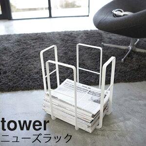 YAMAZAKI TowerシリーズNews rack Towerニューズラック タワー新聞紙 ストッカー ラック 収納 整理 新聞ラック 新聞入れ かご 雑誌収納 ホワイト 6471 ブラック 6472
