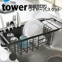 YAMAZAKI タワー 伸縮水切りワイヤーバスケット ホワイト 03492 ブラック 03493 Towerシリーズ 生活雑貨 収納 コンパ…