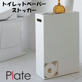 YAMAZAKI プレート トイレットペーパーストッカー ホワイト 02294 トイレ収納 トイレットペーパー収納 12ロール収納 お店 ホテル 店舗 生活雑貨