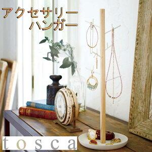 YAMAZAKI トスカ アクセサリーハンガー ホワイト 02310 生活雑貨 ピアススタンド アクセサリートレイ アクセサリースタンド 小物収納 天然木 指輪 ピアス ネックレス おしゃれ 木目 ツリー 収納
