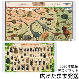 【最大5,000円OFFクーポン配布中】デスクマット 恐竜/世界のカブトムシ・クワガタムシYDS-405KK 2020年 小学館図鑑NEO コイズミ 【数量限定】【送料無料】北海道・九州は送料500円かかります。