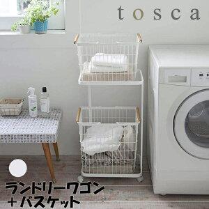 YAMAZAKI トスカ ランドリーワゴン+バスケット バスケット付 ランドリーワゴン ランドリーラック キャスター ワイヤー ラック 大容量 洗濯かご かご おしゃれ 北欧 スリム 洗濯物 ホワイト3300