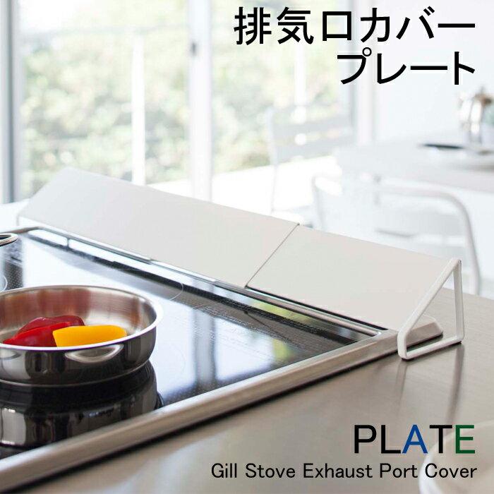 YAMAZAKI Plateシリーズ プレート 排気口カバー排気口 カバー グリル コンロ周り ガード 目隠し キッチン キッチン用品 スリム 小物 雑貨 ホワイト02405 ※北海道・九州地区では送料200円かかります。※中国・四国地方では送料100円かかります。