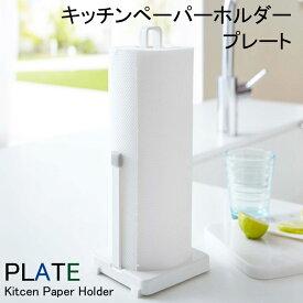 YAMAZAKI Plateシリーズ プレート キッチンペーパーホルダー キッチンペーパースタンド クッキングペーパー 調理器具 キッチンタオル スタンド ホルダー 収納 キッチン キッチン用品 おしゃれ 雑貨 ホワイト02435 北海道・九州地区は送料400円です。