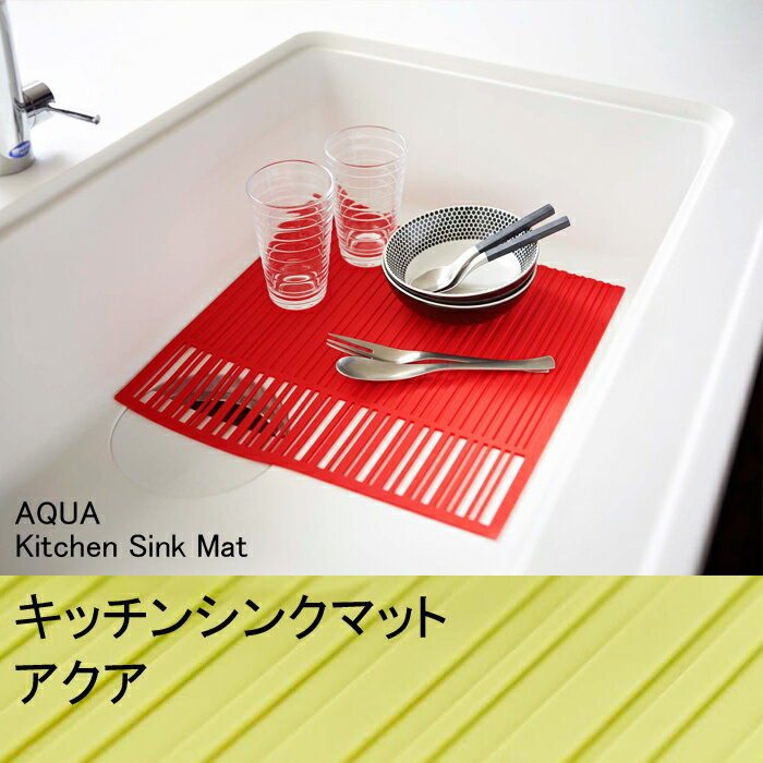 YAMAZAKI Aquaシリーズ アクア キッチンシンクマットシンクマット マット 水回り シンク上 衝撃吸収 クッション キッチン スリム シンク台 キッチンツール 便利グッズ 雑貨 ホワイト02627 グリーン02628 レッド02629