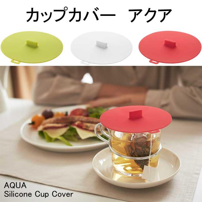 ゆうメール送料無料 YAMAZAKI Aquaシリーズ アクア カップカバーカップカバー フタ 蓋 マグカップ キッチン用品 シリコン シリコンラップ ラップ カバー 電子レンジ対応 かわいい おしゃれ 雑貨 ホワイト 02877 グリーン 02878 レッド 02879