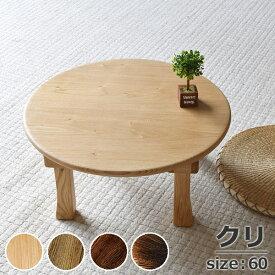 ローテーブル、折りたたみちゃぶ台・ミニテーブル小さなちゃぶ台60φxH27cm・クリ無垢・てり脚カラー:久遠色(LB色、木地色、DB色)(ミニちゃぶ台・小さいテーブル・ミニテーブル・折りたたみテーブル・丸テーブル・座卓)