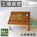ローテーブル、折りたたみちゃぶ台正方形RW100×D100×H35・山桜無垢・太鼓脚・LB(木地色・DB・久遠色)(無垢のテーブル・センターテーブル・折りたたみテーブル・丸テーブル・座卓)