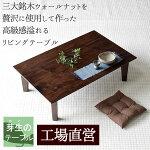 ワイドなウォールナット総無垢の組み立て式ローテーブル