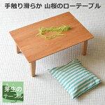 ローテーブル無垢テーブル桜センターテーブル