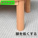 家具工房芽生独自のオプション・脚を低くする