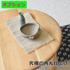 家具工房芽生独自のオプション・究極の角丸仕上げ