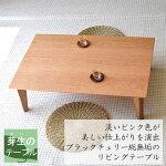 ワイドなナラ総無垢の組み立て式ローテーブル