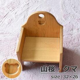 ベビー&キッズチェア・子供用椅子・無垢の椅子山桜無垢・木地色クマ