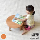 【国産】【総無垢】小さなテーブルB2 ちゃぶ台 ミニ 小さい 丸 円卓 ローテーブル 円形45φ・高さ20cm・山桜・テーパー脚・木地色無垢…