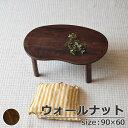 【ビーンズ型】ローテーブル、折りたたみちゃぶ台・ビーンズW90xD60xH32・ウォールナット・かまぼこ脚(無垢のテーブル・センターテー…