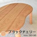【国産】【総無垢】【ビーンズ型】ちゃぶ台 折りたたみ センターテーブル ローテーブル 折りたたみちゃぶ台W90×D60xH32・ブラックチェ…