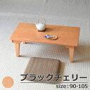 【国産】【総無垢】ちゃぶ台長方形 折りたたみ ローテーブル 折りたたみちゃぶ台W90×D50×H35・W95×D55×H35・W105×D60×H35・ブラ…