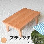ミニテーブル長方形小さなちゃぶ台70x45x27・ブラックチェリー・テーパー脚