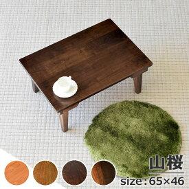 ミニテーブル、折りたたみちゃぶ台長方形・小さなちゃぶ台65x46x28cm・山桜無垢・テーパー脚木地色・長方形テーブル(ミニちゃぶ台・小さいテーブル・ミニテーブル・折りたたみテーブル・丸テーブル・座卓・ローテーブル)