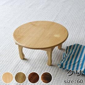 ローテーブル、折りたたみちゃぶ台・ミニテーブル小さなちゃぶ台60φxH27cm・クリ無垢・猫脚カラー:久遠色(LB色、木地色、DB色)(ミニちゃぶ台・小さいテーブル・ミニテーブル・折りたたみテーブル・丸テーブル・座卓)