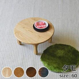 ローテーブル、折りたたみちゃぶ台・ミニテーブル小さなちゃぶ台60φxH27cm・タモ無垢・猫脚カラー:久遠色(LB色、木地色、DB色)(ミニちゃぶ台・小さいテーブル・ミニテーブル・折りたたみテーブル・丸テーブル・座卓)