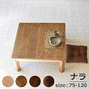 ローテーブル、折りたたみちゃぶ台・正方形ナラ無垢・ストレート脚・木地色(LB・DB・久遠色)W75×D75・W80×D80・W90×D90・W100×D1…