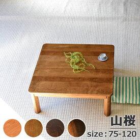 ローテーブル、折りたたみちゃぶ台正方形R山桜無垢・太鼓脚・LB(木地色・DB・久遠色)75角×H35・80角×H35・90角×H35・100角×H35・110角×H35・120角×H35・(無垢のテーブル・センターテーブル・折りたたみテーブル・丸テーブル・座卓)