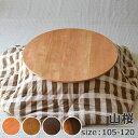 【丸型こたつテーブル(丸型コタツテーブル・丸いこたつテーブル・こたつちゃぶ台)】山桜無垢・太鼓脚・ヒーター付き・折りたたみ式・…