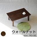 ローテーブルAW90×D60×H35・ウォールナット・固定脚(4本脚)・ウォールナット色(ローテーブル・センターテーブル・無垢のテーブル…