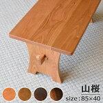 ローテーブル・無垢・テーブル・桜