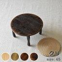 ローテーブルJ:65φ×H35・クリ総無垢・組立式(ハンガーボルト)・久遠色(木地色・ライトブラウン・ダークブラウン)(丸型ローテーブル…