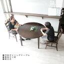 円形ダイニングテーブルkuri・TP脚クリ無垢材・W120φ×H68cm・カラー4色(無垢のダイニングテーブル・円形ダイニングテーブル)
