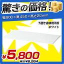 下置き書庫用天板 ホワイト(W900/単品)