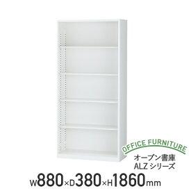 【法人宛限定】オープン書庫 ALZシリーズ W880 D380 H1860 スチール 下置用 棚板付き ホワイト SF-ALZK36(861175)