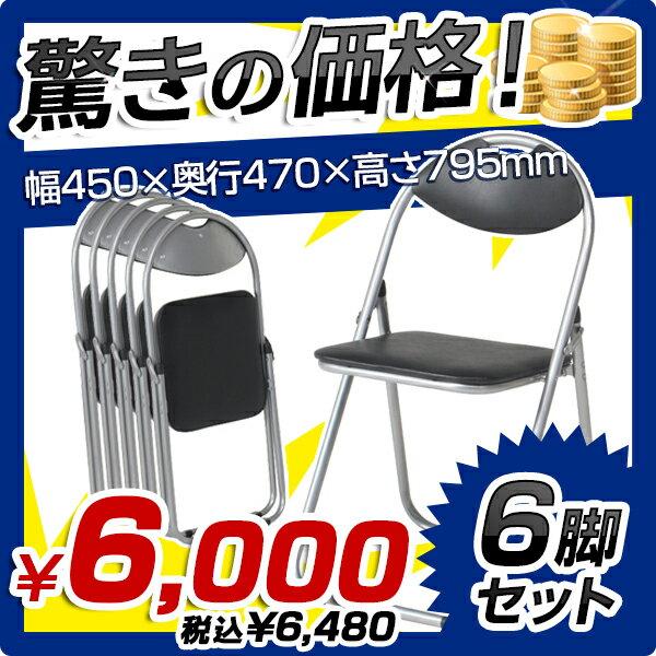 折りたたみイス ベーシックタイプ 6脚セット パイプ椅子 折り畳み椅子 パイプいす 折り畳みイス パイプイス 折りたたみいす 簡易椅子 折りたたみパイプ椅子 会議用椅子 会議いす ミーティングチェア 会議椅子 パイプ 椅子 いす 軽量 オフィス家具【安】