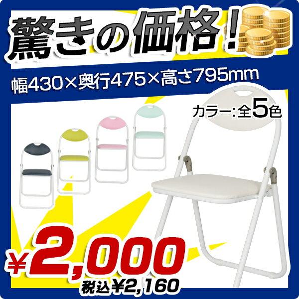 折りたたみ椅子 ホワイトフレーム パイプ椅子 折り畳み椅子 パイプいす 折り畳みイス パイプイス 折りたたみいす 簡易椅子 折りたたみパイプ椅子 会議用椅子 会議いす ミーティングチェア 会議椅子 パイプ 椅子 イス いす チェア 軽量 オフィス家具【安】