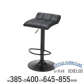 【法人宛限定】シエロ(CIELO) W385 D400 H645-855 ウレタンフォーム スチール 座の昇降 チェア オフィスチェア カウンターチェア 事務椅子 ホワイト/ブラック AK-TCC60