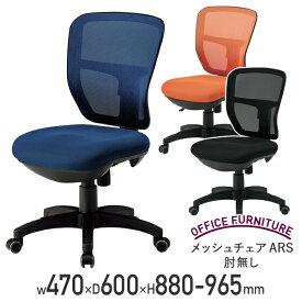 【法人宛限定】エーアールエス5M 肘無し メッシュチェア 事務イス オフィスチェア デスクチェア 事務椅子 ビジネスチェア ワークチェア パソコンチェア OAチェア 事務用椅子 事務用いす 回転椅子 ブルー/オレンジ/ブラック FI-ARS5M